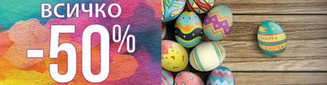 top-banner-en -Happy Eastern